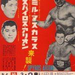 carteles posters viejos lucha libre