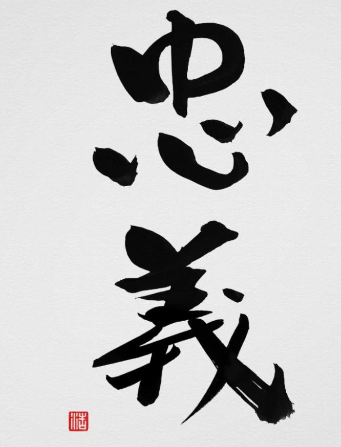 bushido-codigo-samurai